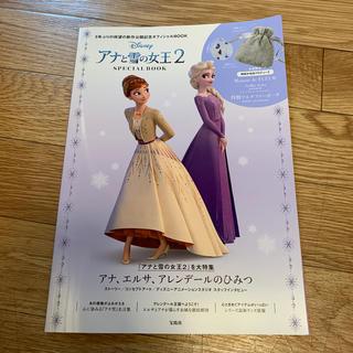 アナトユキノジョオウ(アナと雪の女王)のDisneyアナと雪の女王2 SPECIAL BOOK(アート/エンタメ/ホビー)