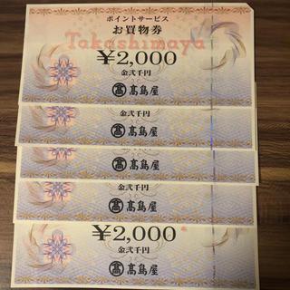 タカシマヤ(髙島屋)の高島屋 お買物券(ショッピング)