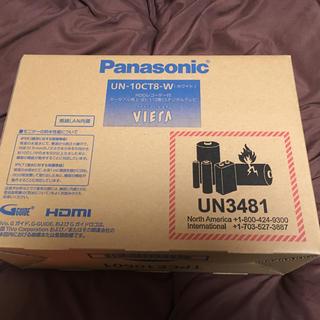 Panasonic - [パナソニック]プライベート・ビエラ UN-10CT8-W [ホワイト]