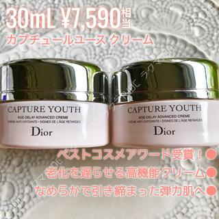 Dior - 【7,590円分】ディオール カプチュールユース クリーム ベストコスメ受賞