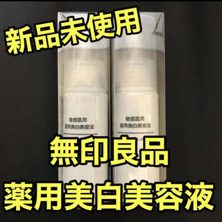 MUJI (無印良品) - 無印良品 薬用美白美容液 敏感肌用 2つセット ホワイトニング 美白 新品未使用