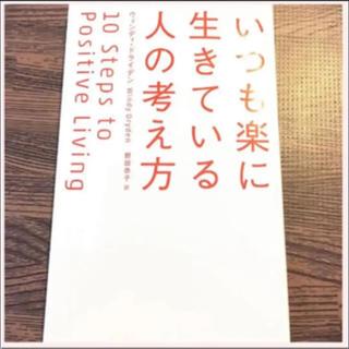 【最終値下げ☆2.28】いつも楽に生きている人の考え方 (ディスカヴァー携書)