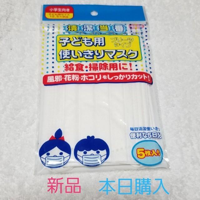 フィット マスク 上下 / こども用不織布マスク 5枚入り 清潔当番 新品の通販 by うさぎのぎんちゃん's shop