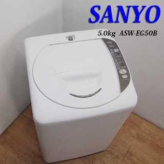 オーソドックスタイプ洗濯機 5.0kg AS08