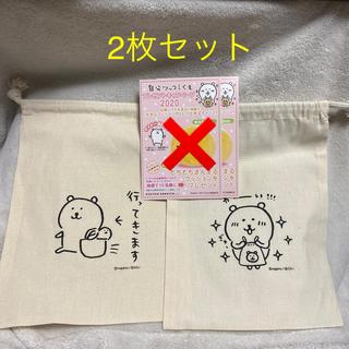 タイトー(TAITO)のタイトー限定 自分ツッコミくま 巾着2枚セット(キャラクターグッズ)