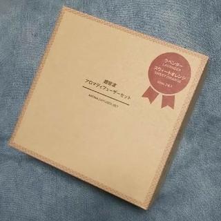MUJI (無印良品) - ◆新品◆無印良品超音波アロマディフューザーセット/ラベンダー+スウィートオレンジ