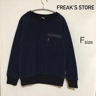 FREAK'S STORE - 美品♪ フリークスストア ポーラテック フリース スウェット 紺 モコモコ
