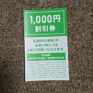 UNIQLO - ユニクロ 1,000円割引券