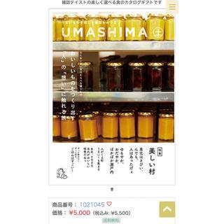 【未使用】グルメ カタログギフト umashima お中元 お歳暮 プレゼント