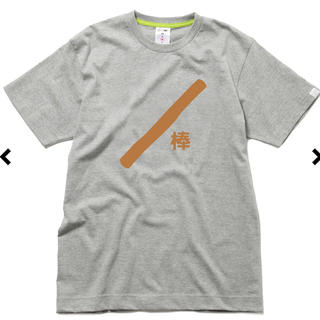 キューン(CUNE)のCUNE ウサギ 棒 Tシャツ F.B.D.S. ボーナス 出たんでしょ(Tシャツ/カットソー(半袖/袖なし))
