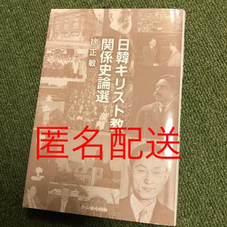 日韓キリスト教関係史論選