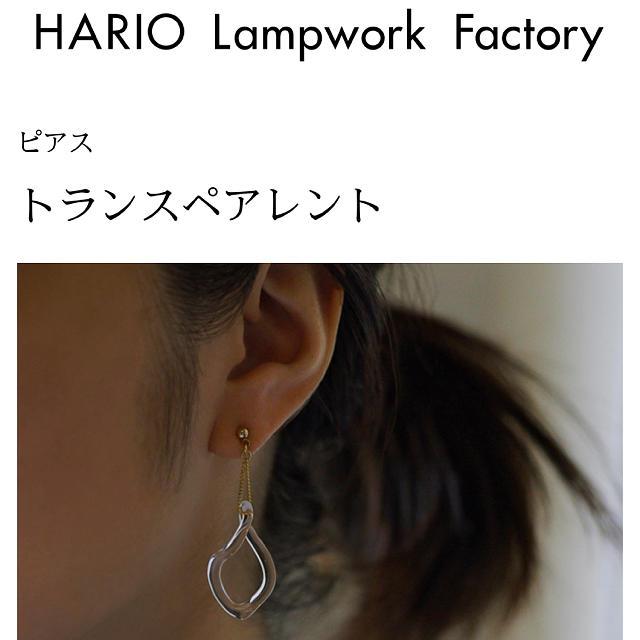 HARIO(ハリオ)のHARIOガラスのイヤリング レディースのアクセサリー(イヤリング)の商品写真