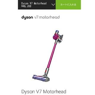 Dyson - ダイソン v7 モーターヘッド