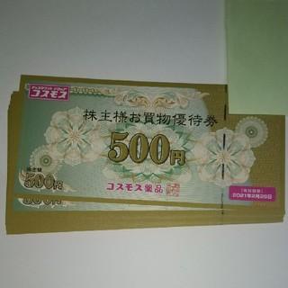 10000円分 株主優待 コスモス薬品