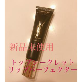 Yves Saint Laurent Beaute - 新品未使用! YSL トップシークレット リップパーフェクター 15ml