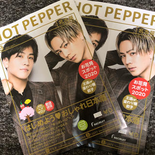 三代目 J Soul Brothers - HOT PEPPER(ホットペッパー) 三代目 臣・岩ちゃん 名古屋版