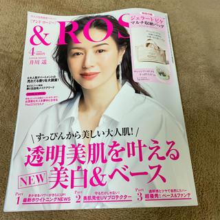 タカラジマシャ(宝島社)の最新号 & ROSY4月号(ファッション)