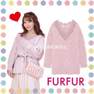 ファーファー(fur fur)の完売❤️FURFUR 『クロシェカラーケーブルニット』ファーファー✨ピンク(ニット/セーター)