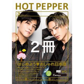 三代目 J Soul Brothers - ホットペッパー