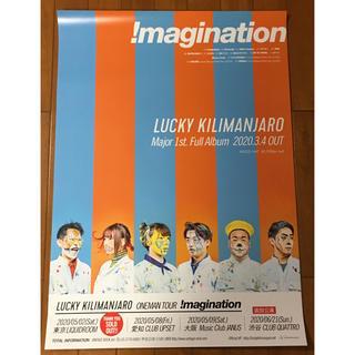 Lucky kilimanjaro ポスター(印刷物)