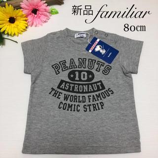familiar - 新品!ファミリア Tシャツ 半袖 80 スヌーピー 春 夏 ミキハウス