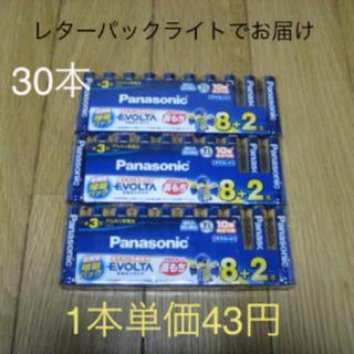 Panasonic - Panasonic EVOLTA 単3 アルカリ乾電池30本
