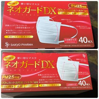 ネオガードDX小さめサイズ40枚入り✖️2箱