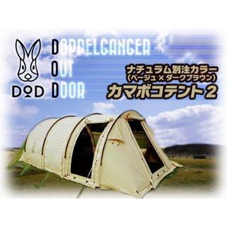 ドッペルギャンガー(DOPPELGANGER)のDOD カマボコテント2 ベージュ×ダークブラウン T5-489-N(テント/タープ)