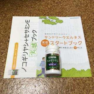 サントリー ノコギリヤシ(その他)