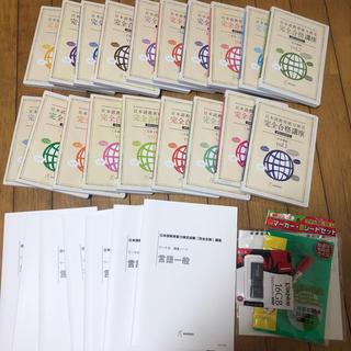 日本語教育能力検定試験完全合格DVD講座(過去問9回分付) 【検定まで8ヶ月】(資格/検定)