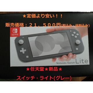 任天堂 - ※ 新品 ※Nintendo Switch Lite グレー