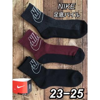 NIKE - NIKE  足底クッションパイル靴下   3足組  23−25