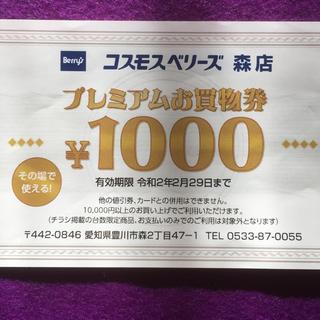 コスモベリーズ豊川市森店 お買い物券1000円(ショッピング)