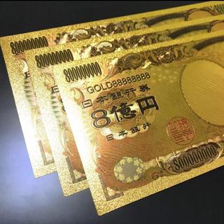 最高品質 純金8億 3枚 縁起物 財布に