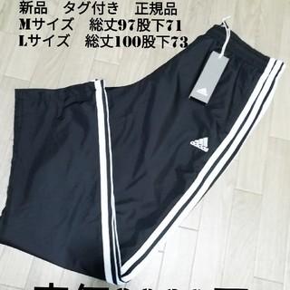 adidas - 新品 adidas パンツ BLACK