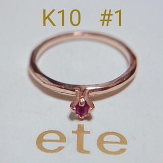 ete - k10 PG ルビー ピンキー リング