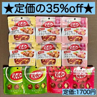 Nestle - 10袋【定価の35%off!!】キットカット4種 ネスレ 大人気商品★お菓子