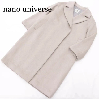 nano・universe - ナノユニバース 新品 ロングコート グレージュ