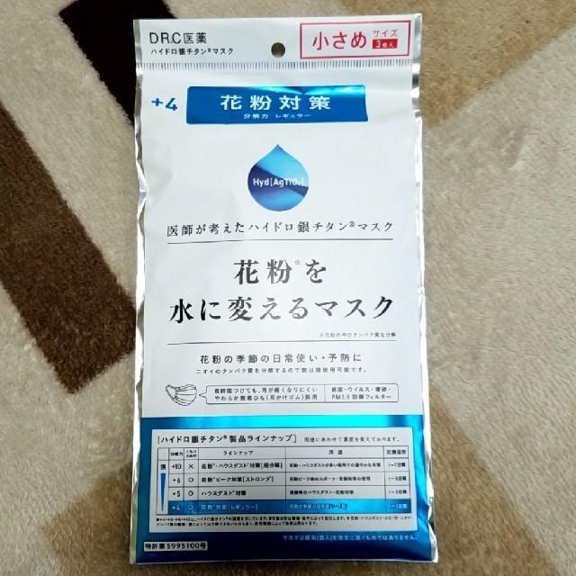マスク販売はいつ福岡市 | 使い捨てマスクの通販 by ゆず0626's shop