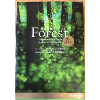 総合英語Forest 7TH EDIT(語学/参考書)