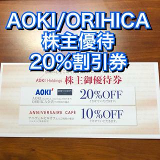 オリヒカ(ORIHICA)のアオキ★AOKI ORIHICA 20%割引券★アニヴェルセルカフェ 株主優待券(ショッピング)