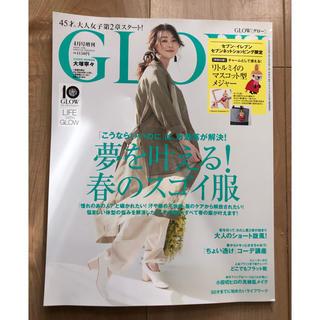 タカラジマシャ(宝島社)のGLOW 4月号増刊 2020APR. 雑誌のみ(ファッション)