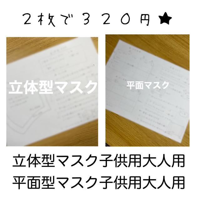 米ぬか マスク | マスク型紙の通販