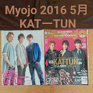 カトゥーン(KAT-TUN)のKATーTUN 切り抜き セット(アイドルグッズ)