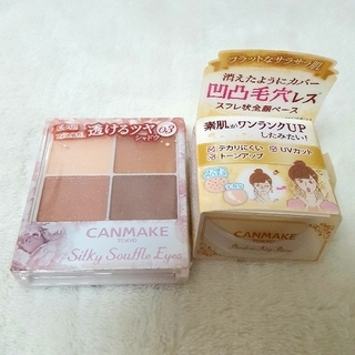 CANMAKE - 【限定】キャンメイク ポアレスエアリーベース01&シルキースフレアイズ03