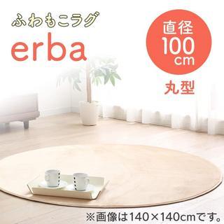 洗えるラグカーペットベージュ色 円形 100×100cm 86