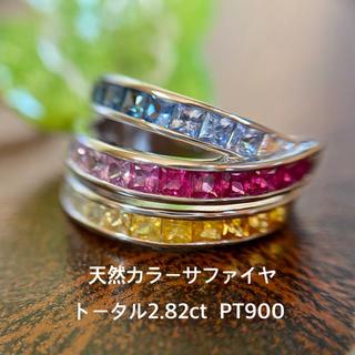 天然 サファイヤ リング トータル2.82ct PT900 『全石プリンセス』