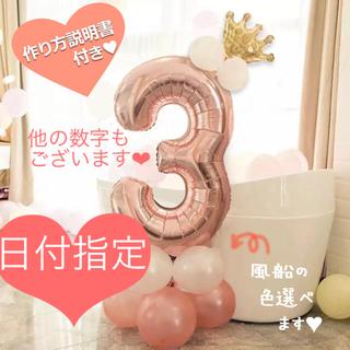 誕生日 数字の風船セット ナンバー バルーン ピンクゴールド 3歳 飾り 女の子