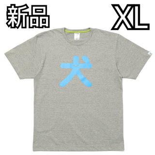キューン(CUNE)のCUNE わんわんTシャツ(Tシャツ/カットソー(半袖/袖なし))