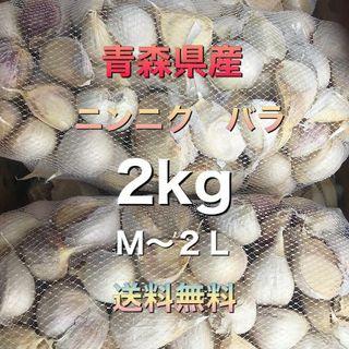 青森県五戸町産 ニンニク バラ 2kg M~2L 訳あり(野菜)